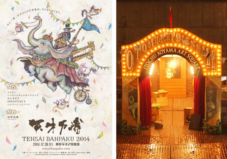 (左)『天才万博2014』メインビジュアル(右)『おとぎ町ビエンナーレ』メインゲート